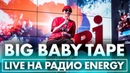 Big Baby Tape - Wasabi, Dragonborn, MILF, Gimme The Loot на Радио ENERGY