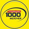 СТРОЙМАРКЕТ  1000 Мелочей (Нягань)