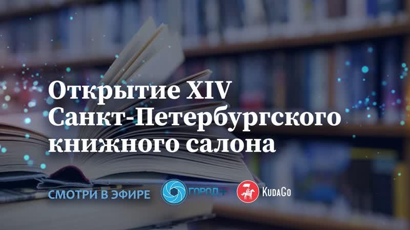 Открытие XIV Санкт Петербургского книжного салона