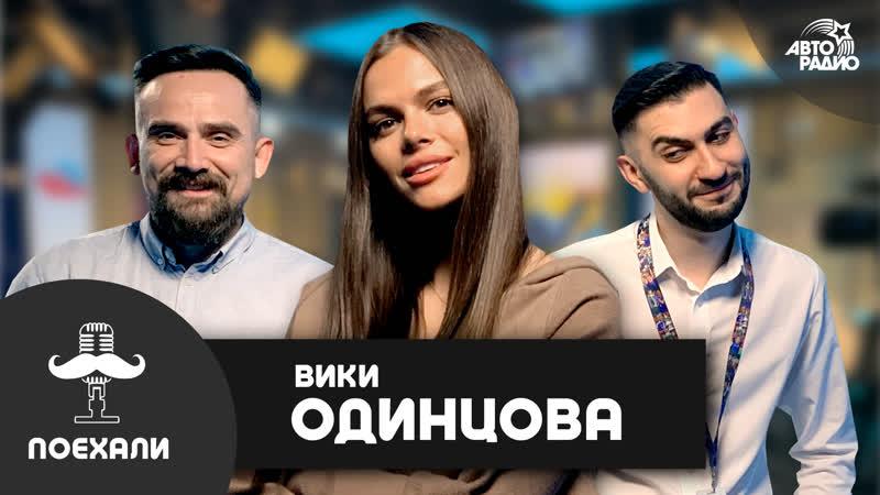 Вики Одинцова хейтеры неудачники разборки у Собчак жизнь вне сети