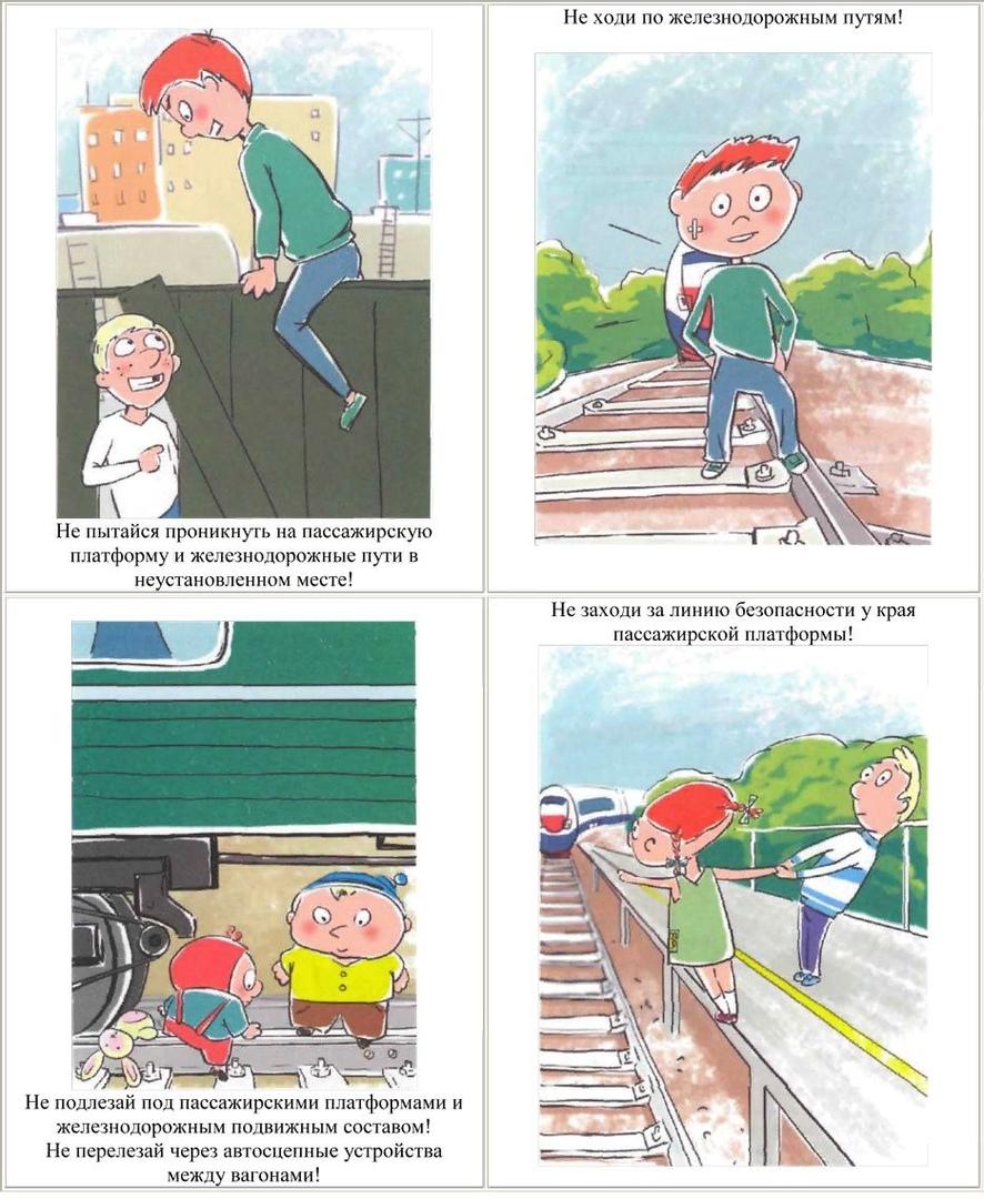Правила безопасности в поезде для детей в картинках, открытки