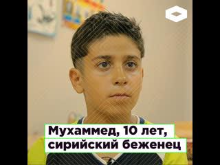 Как живут сирийские беженцы в России | ROMB