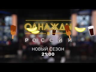 """НОВЫЙ СЕЗОН! """"Однажды в России"""" с 28 августа 21:00"""