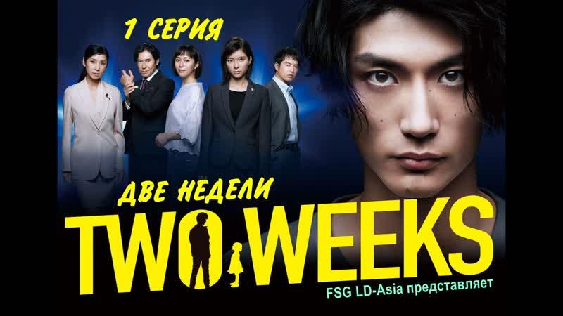 FSG LD Asia 2 недели яп вер 1 серия рус саб