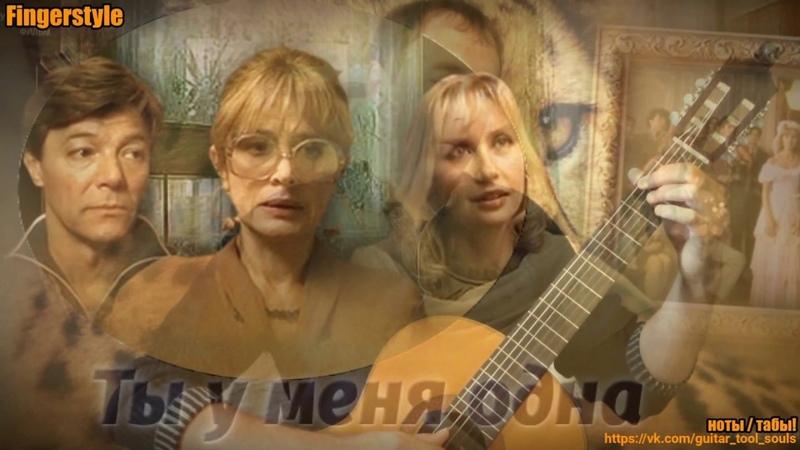 Ты у меня одна / Юрий Визбор (Alexandr Sorochinskiy) ♪