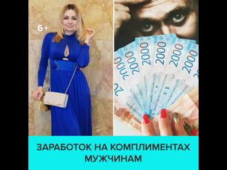Блогер рассказала, как правильно просить деньги у мужчин — Москва 24