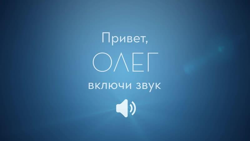 Oral B Genius Олег