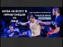 СОЮЗ ММА L!VE: БИТВА НА ВОЛГЕ X: Нурмагомедов VS Лима Тольятти Старт 16:00 (время московское)
