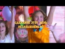 Где отметить детский праздник Детский центр Твин Кидс в Одинцово