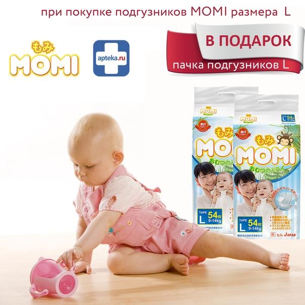 Забери в ближайшей к доме аптеке  замечательные японские подгузники MOMI!