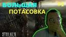 S.T.A.L.K.E.R. Shadow of Chernobyl - БОЛЬШАЯ ПОТАСОВКА 2