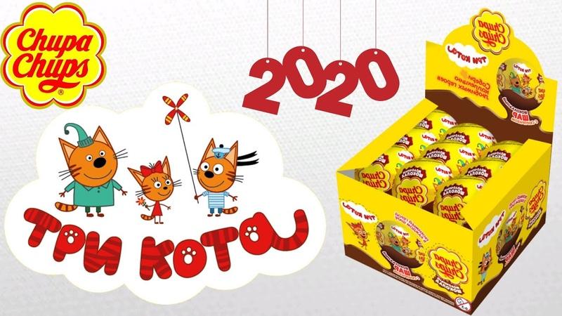 Три кота 2020 сюрпризы от Чупа Чупс распаковка (вес в описании).