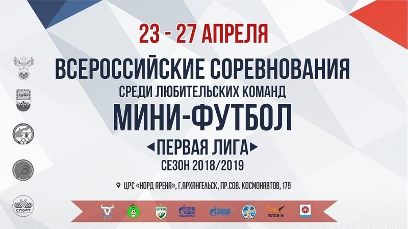 Жеребьевка. Всероссийские соревнования по мини-футболу среди любительских команд