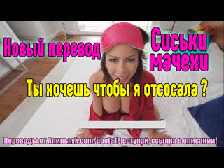 BRAZZERS на русском Alexis Fawx Инцест: трахнул маму, возбудил спящую, порно,  Секс Сиськи девушка красиво, красивая девушка