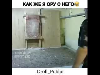 Droll_Public