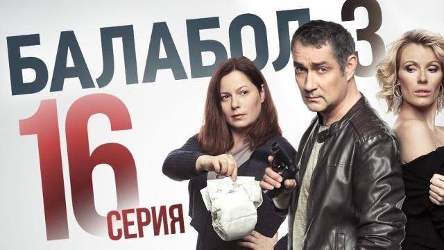 Балабол 3 сезон 16 я серия