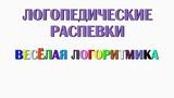 веселая логоритмика СБОРНИК (логопедические распевки)