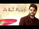 Nassif Zeytoun Azmit Si'a Al Hayba Al Hasad ناصيف زيتون أزمة ثقة الهيبة