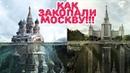 Москву не откопали, а закопали, ДОКАЗАТЕЛЬСТВА. Подземная Москва. Вместо урока истории.