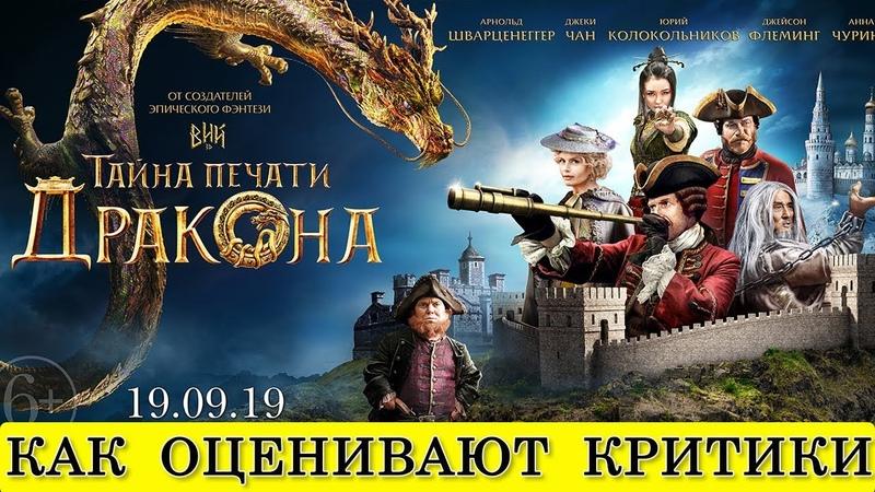 Тайна печати дракона 2019 обзор критики фильма