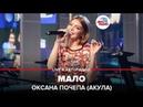 🅰️ Оксана Почепа Акула - Мало LIVE @ Авторадио
