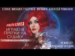 Татьяна Буланова  Играю в прятки на судьбу (Official Video)
