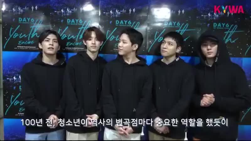 [Видео] 190418 DAY6 @ Korea Youth Work Agency