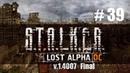 S T A L K E R Lost Alpha Developer's Cut v 1 4007 Final 39 Чистаа Ахота. ))