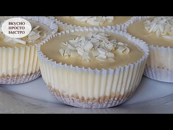 Творожный десерт! I Пошаговый рецепт мини чизкейков с белой шоколадной глазурью!