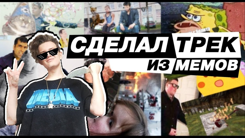Сделал Трек ИЗ МЕМОВ ТрэкИз