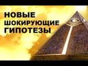 Для чего нужны были пирамиды. Новые Шокирующие Гипотезы