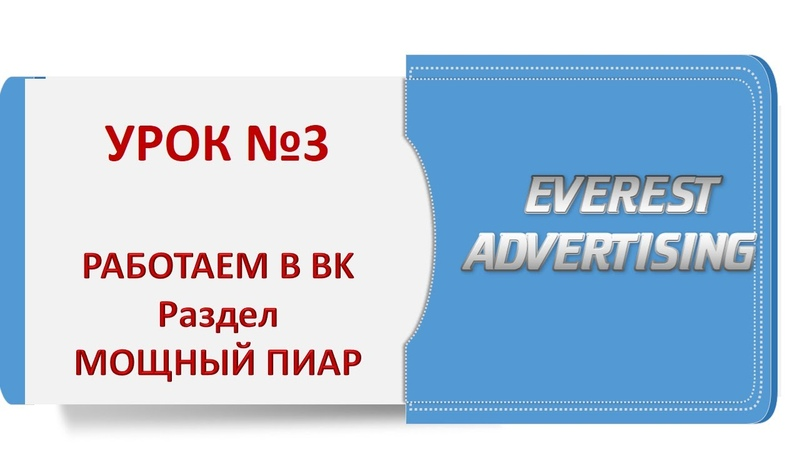 УРОК №3 - РАБОТАЕМ В BK, РАЗДЕЛ МОЩНЫЙ ПИАР