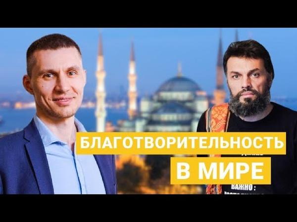 Благотворительность в мире I Антон Кротов
