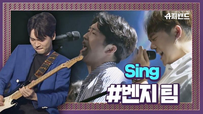 ↖세 보컬이 뭉쳤다↗ 모두 손 머리 위로! 벤지 팀 ′Sing′♬ #본선3라운드 슈54140