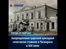 Тогда и сейчас | Театр имени Чехова в Таганроге