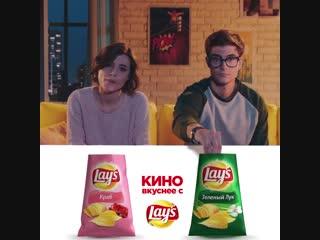 Кино вкуснее с Lay's!