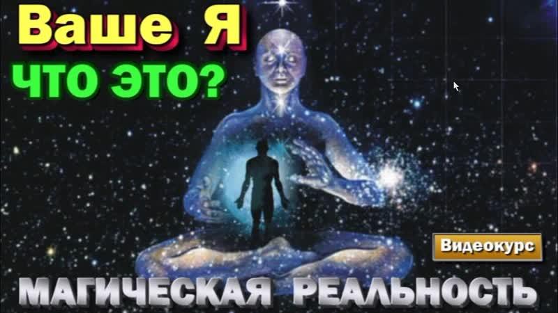 Магическая Реальность Мир Матриц и понятие Я онлайн стрим