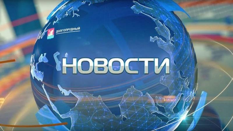 НОВОСТИ недели 20 04 2019 I Телеканал Долгопрудный
