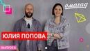 ОМАГАД шоу, Юлия Попова, выпуск №5