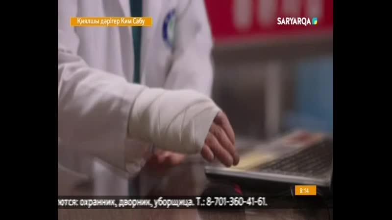 Қиялшы дәрігер Ким Сабу (2017) 20-бөлім (20/21)