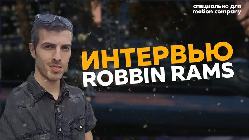Robbin Rams о творчестве дне машинимы и будущем