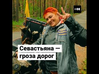 Бабушка-байкер из сурового Челябинска