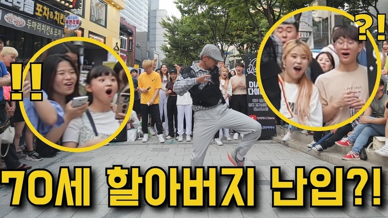 [KPOP IN PUBLIC] 70세 할아버지 공연난입?!! BTS 방탄 춤을??!! BTS - NOT TODAY, BTS - IDOL Cover Dance 할아버지 커버댄4