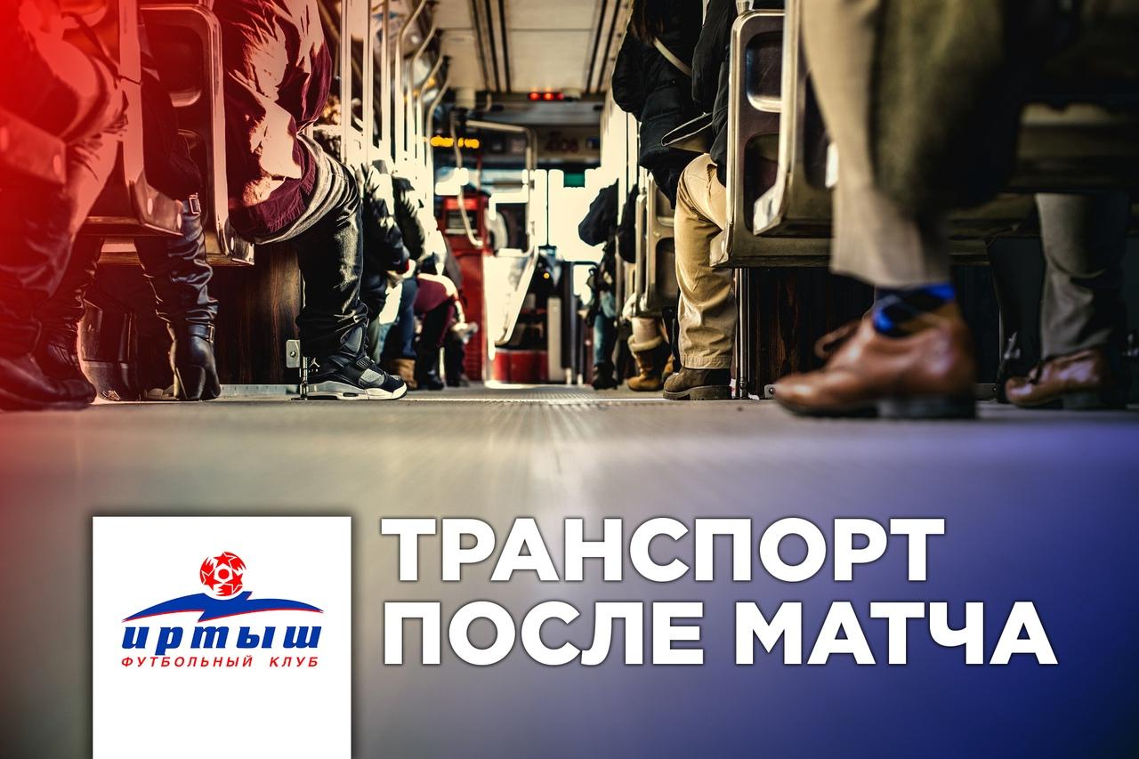 Транспорт для болельщиков после матча «Иртыш» - «Сахалин» (17.05.2019)