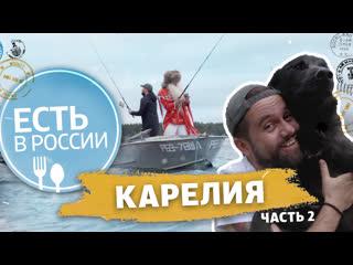"""""""Есть в России"""". Карелия ч.2"""