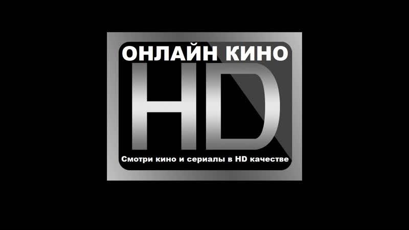 Live: |ОНЛАЙН|КИНО|