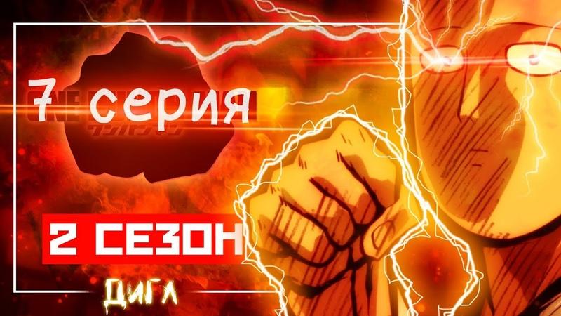 7 СЕРИЯ 2 СЕЗОНА Сайтама ПРОТИВ Суирью Ассоциация Монстров Обзор АНИМЕ Ванпанчмен 2 Сезон