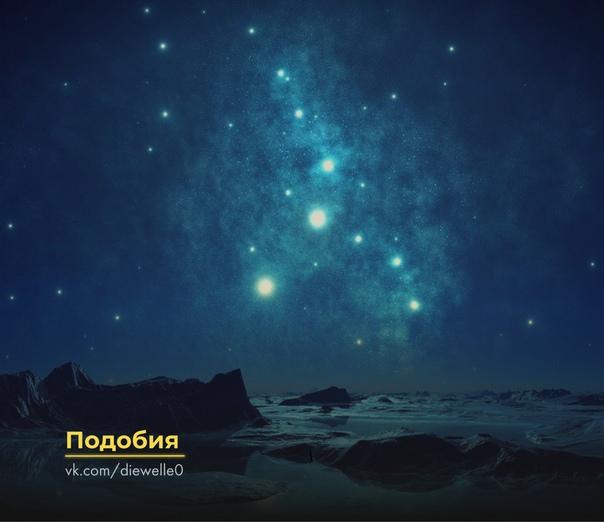 Подобия - Зачем же светлячки летят в море, ведь там одна вода - спросила она.Вдвоём они сбежали на пляж, чтобы посмотреть, как мерцают светлячки, как маленькие желто-зелёные огоньки исчезают в