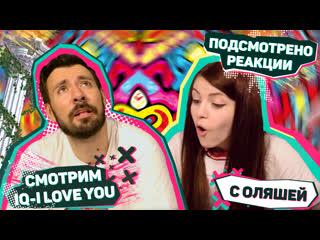 Подсмотрено Реакции #9: IQ - I love you