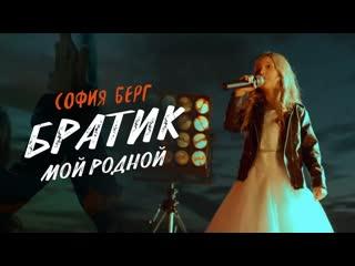 София Берг - Братик мои роднои (2018)